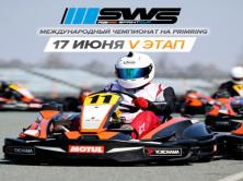 """""""SWS PRIMRING SPRINT CUP 2017"""""""